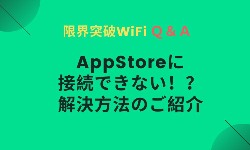 限界突破wifi 電源